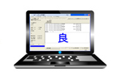 自動測定ソフトウェア