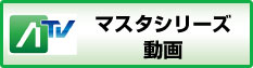 マスタシリーズ動画