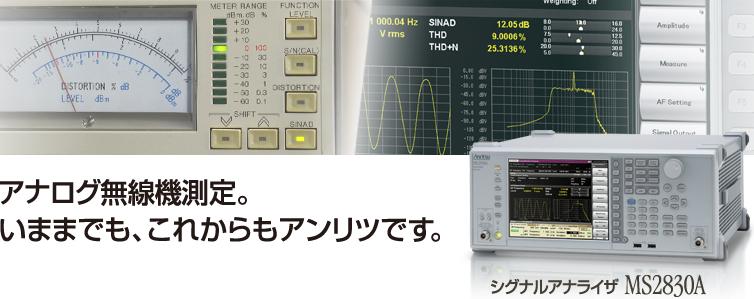 アナログ無線機測定。いままでもこれからもアンリツです。