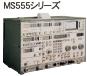 MS555シリーズ