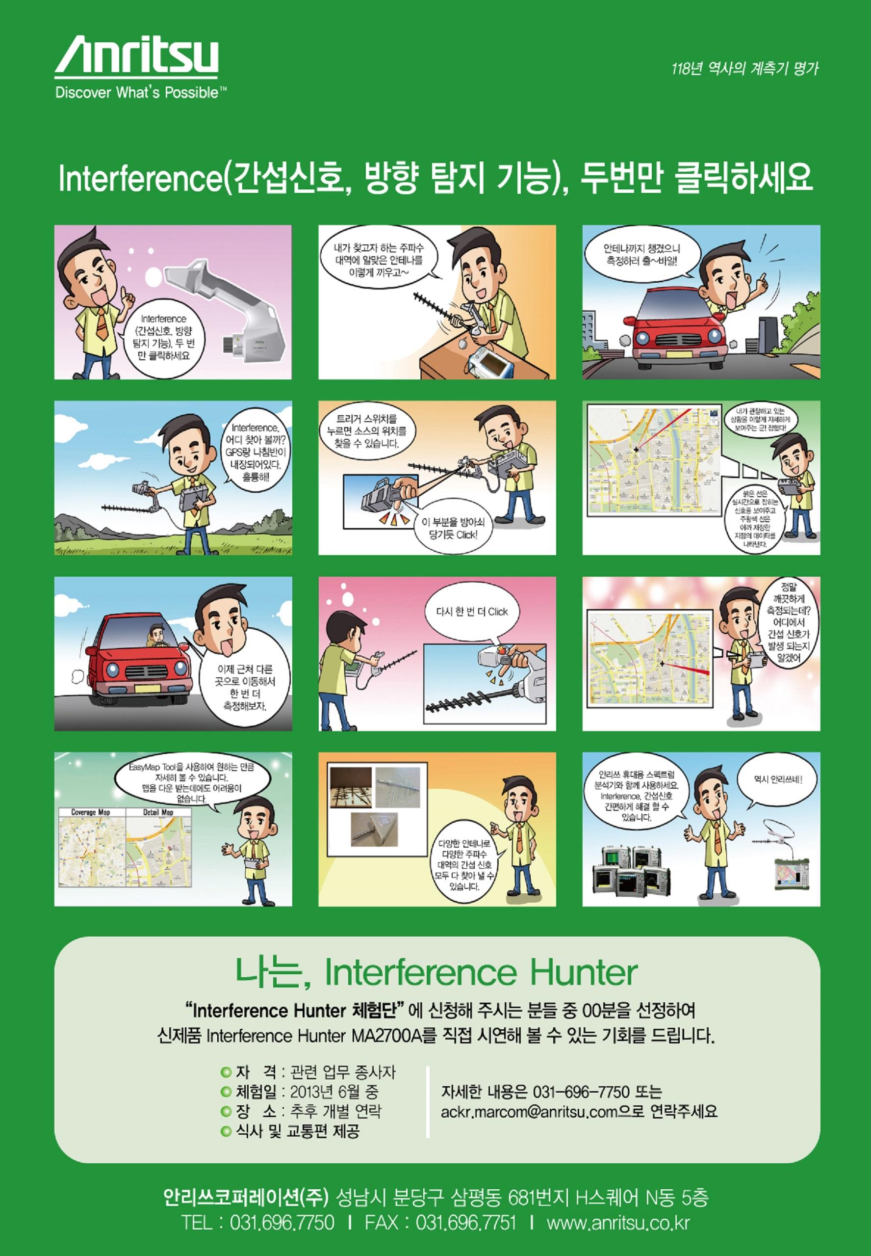 interference hunter 모집