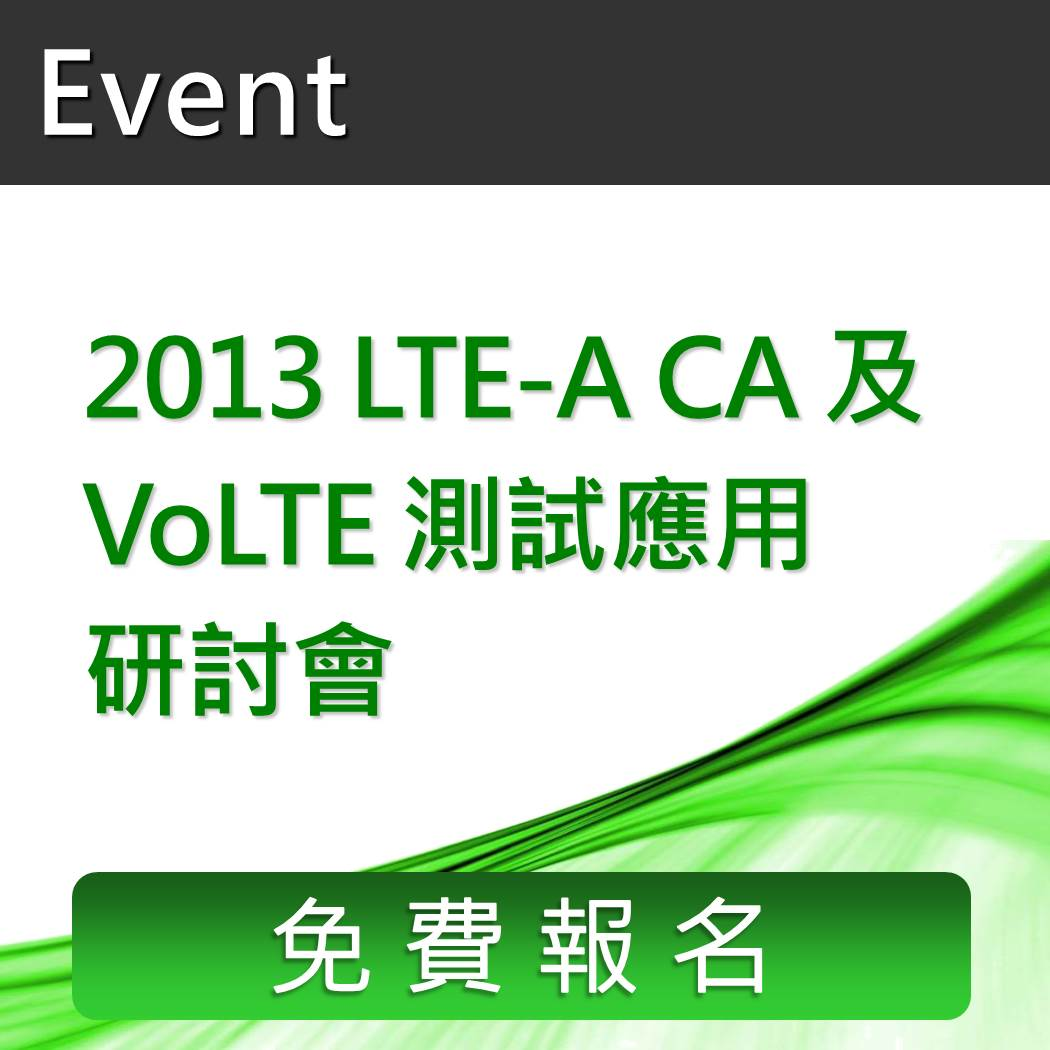2013_LTE_seminar_icon_Jun2013.jpg