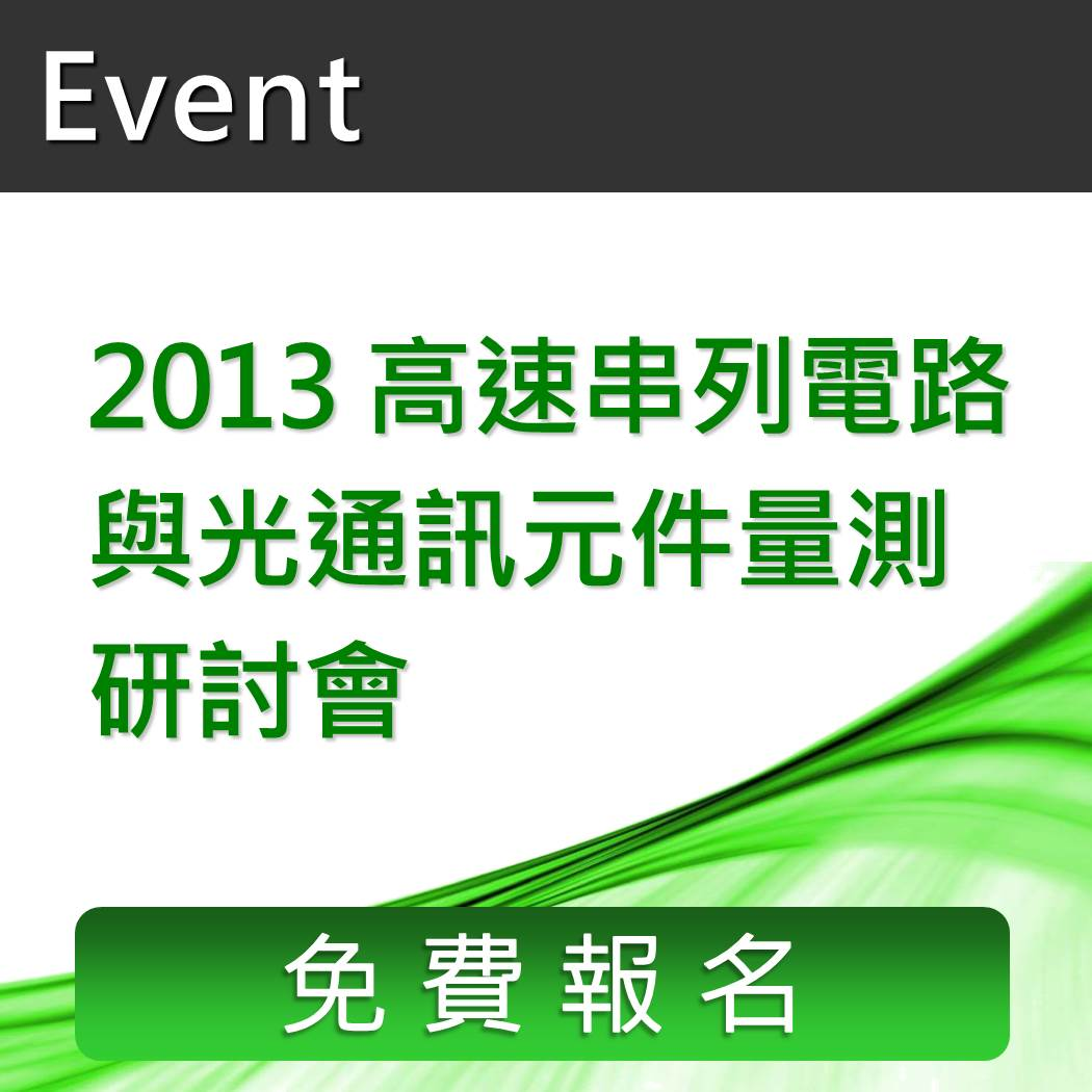 2013_wired_seminar_icon_Nov2013.jpg