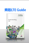 索取LTE Guide