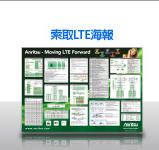 索取LTE海報