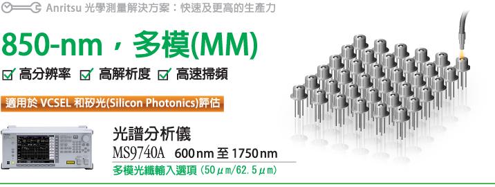 光譜分析儀 MS9740A