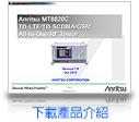 下載MT8820C產品介紹