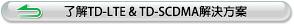 TD-LTE&TD-SCDMA解決方案