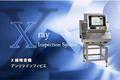 製品紹介ムービー:X線検査機