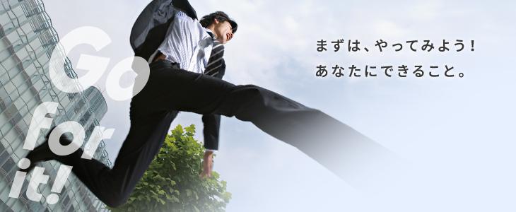 まずはやってみよう! あなたにできること。
