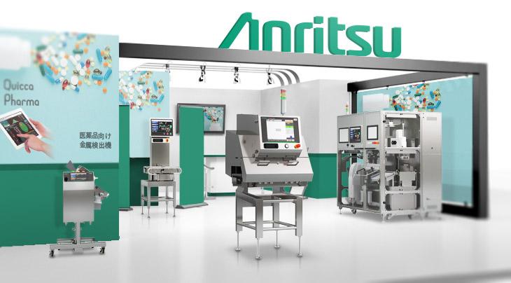 アンリツ 医薬品業界向けWeb展示会のイメージ