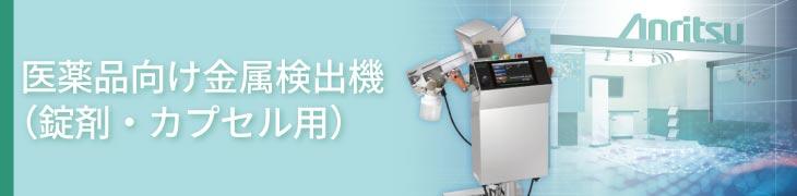 医薬品向け金属検出機(錠剤・カプセル用)のバナーイメージ