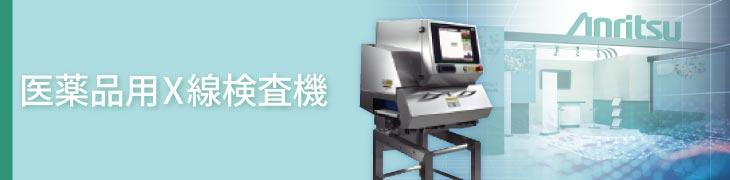医薬品用X線検査機のバナーイメージ