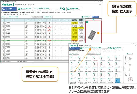 QUICCAの「品質分析オプション」