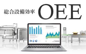 OEEを使って生産効率を見える化