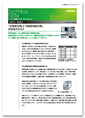 アンリツインフィビス テクニカルレポート vol.3