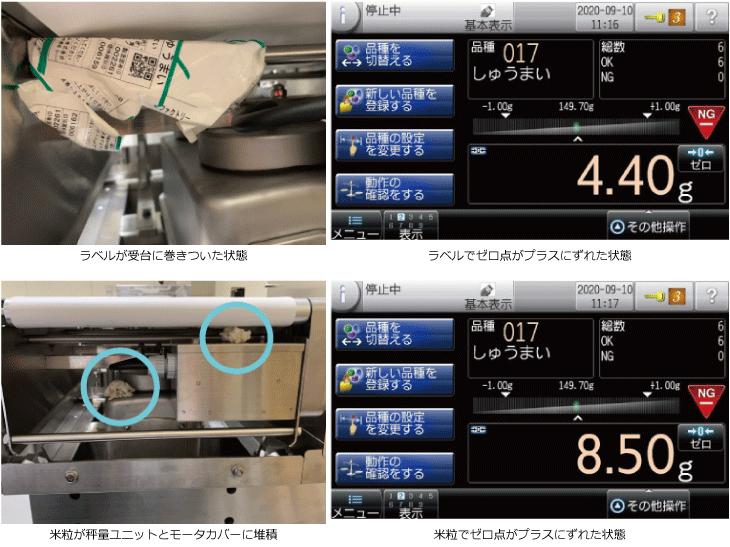 ラベルが受台に巻きついてゼロ点がプラスにずれた状態、米粒が秤量ユニットとモータカバーに堆積し米粒でゼロ点がプラスにずれた状態