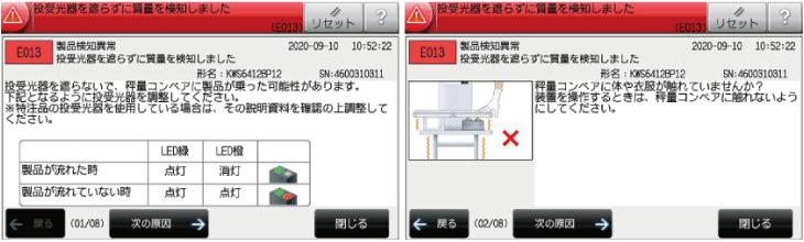 製品検知異常(投受光器)、製品検知異常(接触)
