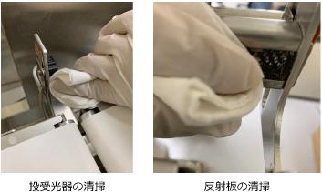 投受光器の清掃、反射板の清掃