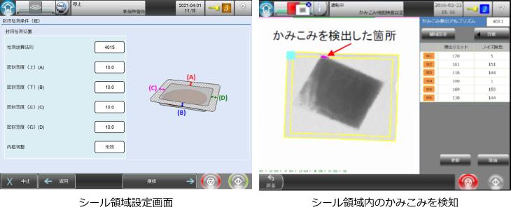 シール領域設定画面/シール領域内のかみこみを検知