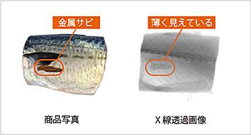 図3-2:金属サビをX線異物検出機
