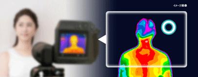 サーモグラフィ接触せずに発熱者を見分ける