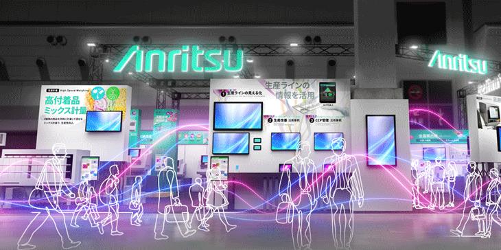 アンリツインフィビス - オンライン展示会