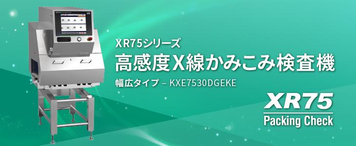 XR75シリーズ 高感度X線かみこみ検査機 幅広タイプ - KWX7530DGEKE XR75 Packing Check