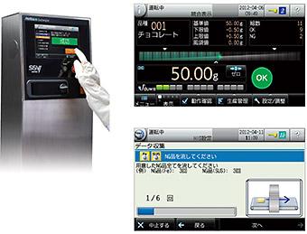 金属探测器和重量选别机都通过通用操作屏进行简单操作