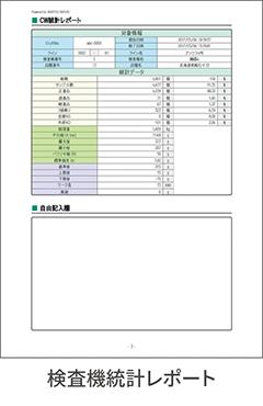 検査機統計レポート