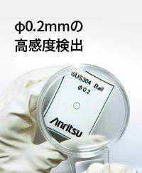 φ0.2mmの高感度検出