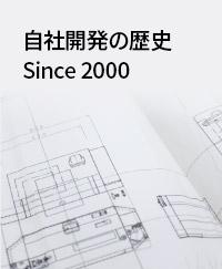 自社開発の歴史 Since 2000
