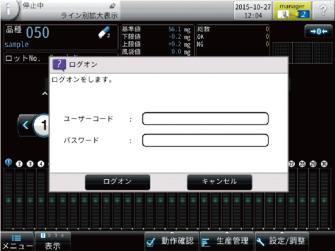 適格者認証(ユーザー管理)ログオン画面