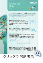 テクニカルノート(医薬用)2019年3月号 PDF版