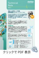テクニカルノート(医薬用)2021年4月号 PDF版