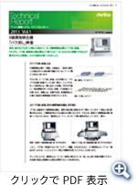 テクニカルノート Vol.1 2011年2月