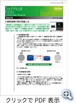 テクニカルノート Vol.10 2015年10月