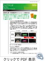 テクニカルノート Vol.11 2016年5月