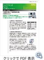 テクニカルノート Vol.2 2011年6月
