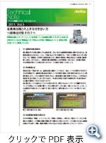 テクニカルノート Vol.3 2011年8月