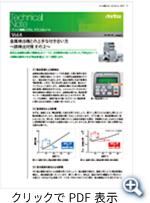 テクニカルノート Vol.4 2012年1月