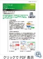 テクニカルノート Vol.5 2012年5月