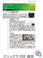 テクニカルノート Vol.6 2012年9月