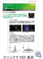 テクニカルノート Vol.7 2013年5月