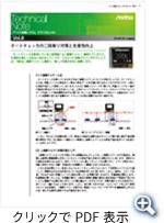 テクニカルノート Vol.8 2014年3月