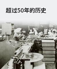 超过50年的历史