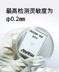 Φ0.2mm的检测灵敏度和复合检查功能