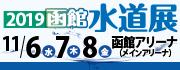 函館水道展2019