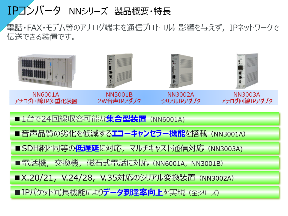 NNシリーズ 製品概要・特長