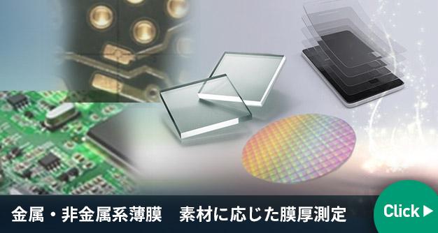 金属・非金属系薄膜 素材に応じた膜厚測定